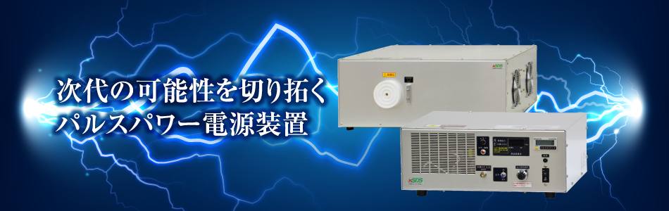 Plused Power Generators and Capacitor Chargers | Suematsu Electronics Co., Ltd.